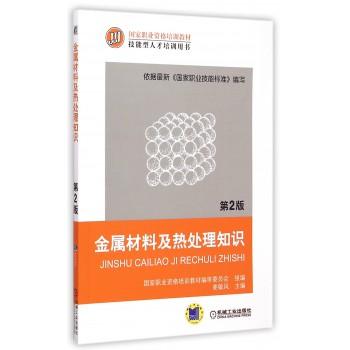 金属材料及热处理知识(第2版技能型人才培训用书国家职业资格培训教材)