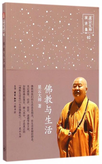 佛教与生活/星云大师演讲集