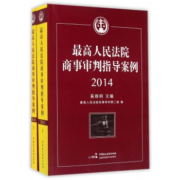 *高人民法院商事审判指导案例(2014上下)