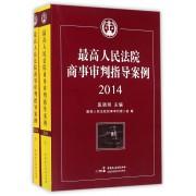 最高人民法院商事审判指导案例(2014上下)