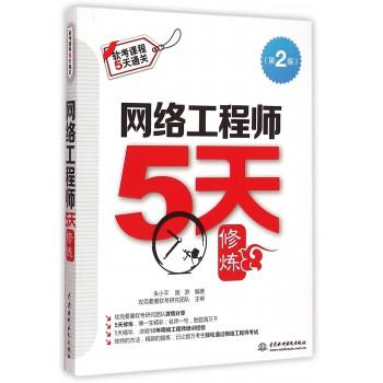 网络工程师5天修炼(第2版软考课程5天通关)