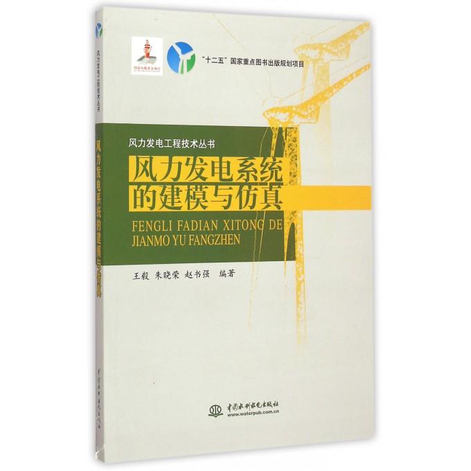 风力发电系统的建模与仿真/风力发电工程技术丛书
