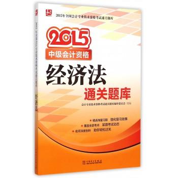 经济法通关题库(2015中级会计资格)/2015年全国会计专业技术资格考试通关题库