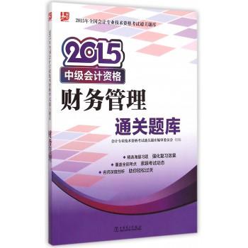 财务管理通关题库(2015中级会计资格)/2015年全国会计专业技术资格考试通关题库