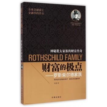 财富的*点--罗斯柴尔德家族