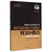 财富的极点--罗斯柴尔德家族
