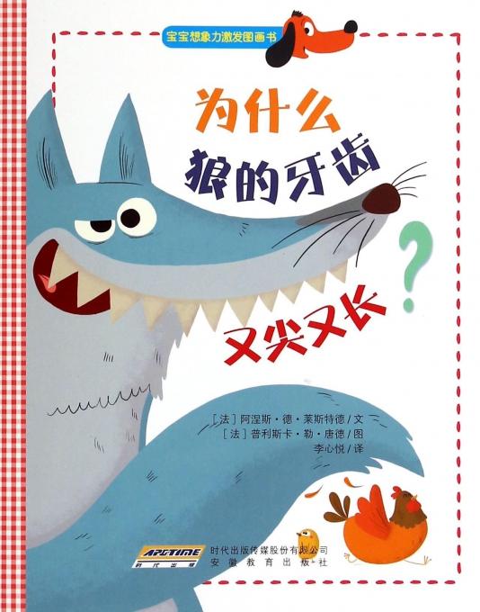 为什么狼的牙齿又尖又长/宝宝想象力激发图画书