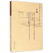 乡城类型--形态学视野下的广州石牌空间史(1978-2008)/中国城市营建史研究书系