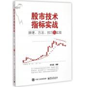 股市技术指标实战(原理方法技巧与实践)