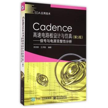 Cadence高速电路板设计与仿真--信号与电源完整性分析(第5版EDA应用技术)