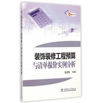 装饰装修工程预算与清单报价实例分析