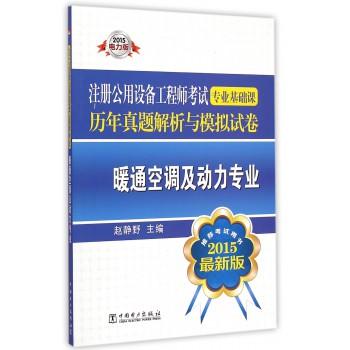 暖通空调及动力专业(2015*新版注册公用设备工程师考试专业基础课历年真题解析与模拟试卷)