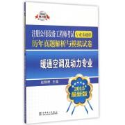 暖通空调及动力专业(2015最新版注册公用设备工程师考试专业基础课历年真题解析与模拟试卷)