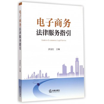 电子商务法律服务指引