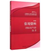 常用资料(第4册2015年版全国勘察设计注册公用设备工程师给水排水专业执业资格考试教材)