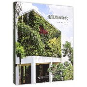 建筑墙面绿化(精)