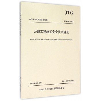 公路工程施工安全技术规范(JTG F90-2015)/中华人民共和国行业标准