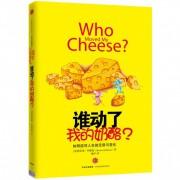 谁动了我的奶酪(精)