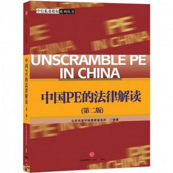 中国PE的法律解读(第2版)/中信私募股权系列丛书