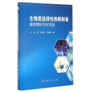生物质选择性热解制备液体燃料与化学品(精)