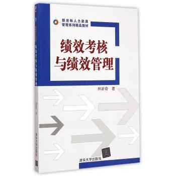 绩效考核与绩效管理(新坐标人力资源管理系列精品教材)
