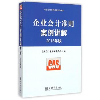 企业会计准则案例讲解(2015年版企业会计准则指定培训教材)