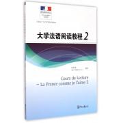 大学法语阅读教程(附光盘2)