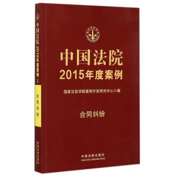 中国法院2015年度案例(合同纠纷)