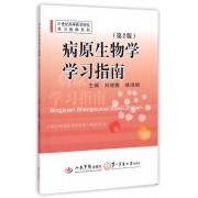 病原生物学学习指南(第2版)/21世纪高等医学院校学习指南系列