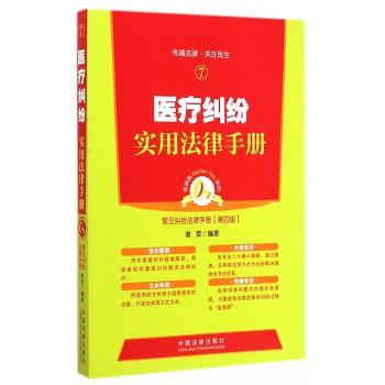 医疗纠纷实用法律手册(第4版)/常见纠纷法律手册/金钥匙系列