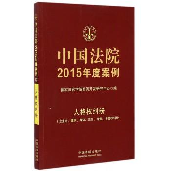 中国法院2015年度案例(人格权纠纷)