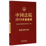 中国法院2015年度案例(借款担保纠纷)