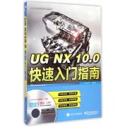UG NX10.0快速入门指南(附光盘)/UG认证工程师成长之路丛书