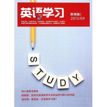 英语学习(教师版2015\4下半月刊)