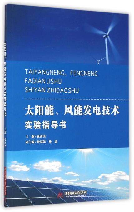 太阳能风能发电技术实验指导书