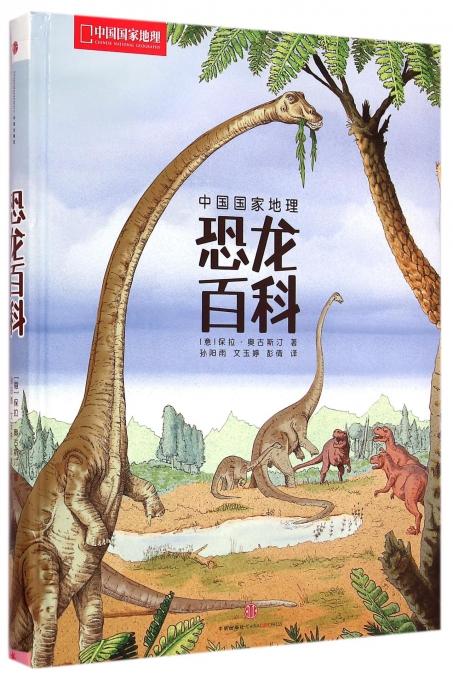 恐龙百科(中国国家地理)(精)