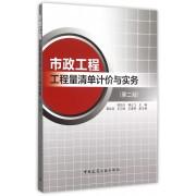 市政工程工程量清单计价与实务(第2版)