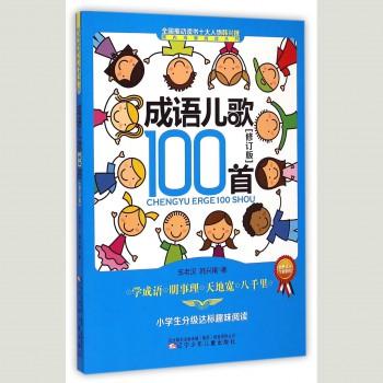 成语儿歌100首(修订版小学生分级达标趣味阅读)/课内海量阅读丛书