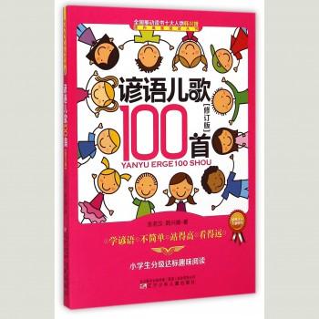 谚语儿歌100首(修订版小学生分级达标趣味阅读)/课内海量阅读丛书