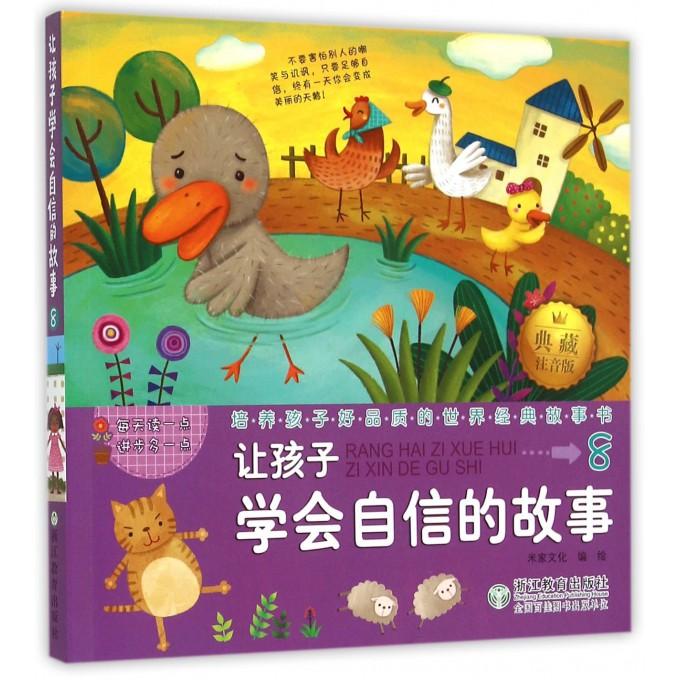 让孩子学会自信的故事(典藏注音版)/培养孩子好品质的世界经典故事书