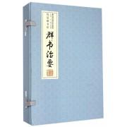 群书治要(共4册)(精)/线装藏书馆