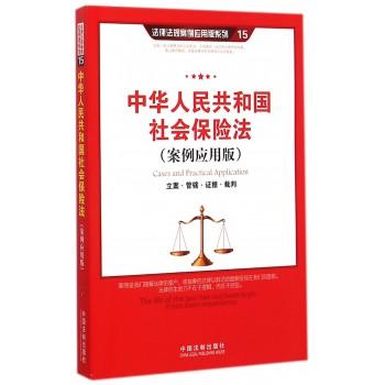中华人民共和国社会保险法(案例应用版)/法律法规案例应用版系列