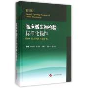 临床微生物检验标准化操作(ISO15189认可指导书第3版)(精)