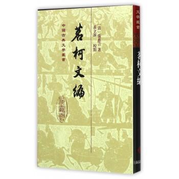 茗柯文编(精)/中国古典文学丛书
