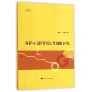 商标权国际贸易法律制度研究/经贸学者文库