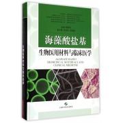 海藻酸盐基生物医用材料与临床医学(精)