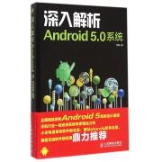 深入解析Android5.0系统