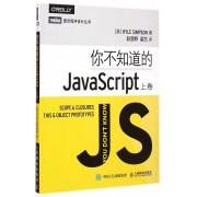你不知道的JavaScript(上卷)/图灵程序设计丛书
