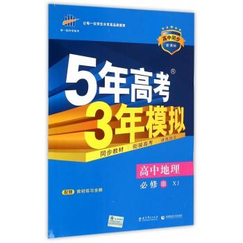 高中地理(必修ⅢXJ高中同步新课标)/5年高考3年模拟