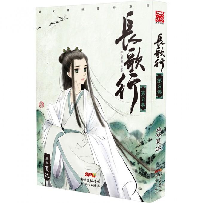 长歌行(第8卷)